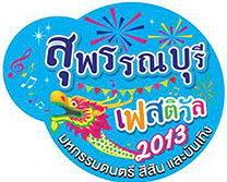 """เชิญเที่ยวงาน สุพรรณบุรีเฟสติวัล 2013 """"SuphanBurifestival 2013"""""""