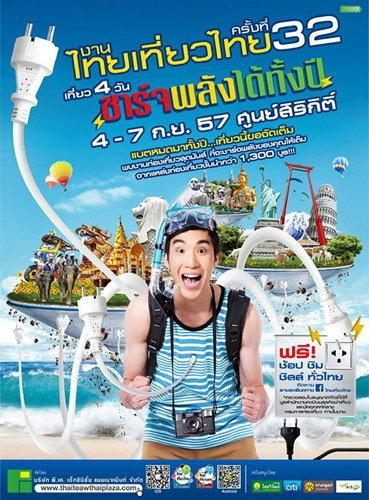 งานไทยเที่ยวไทยครั้งที่ 32 รวมสุดยอดโปรโมชั่นที่พัก รีสอร์ทคุ้มสุดๆ
