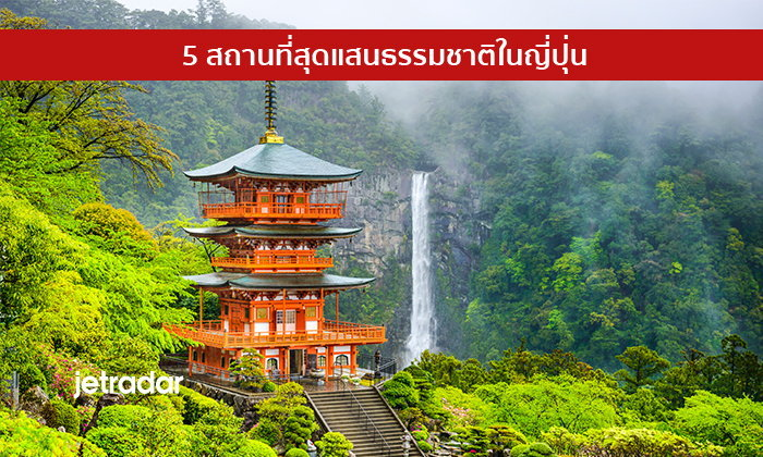 5 สถานที่สุดแสนธรรมชาติในญี่ปุ่น
