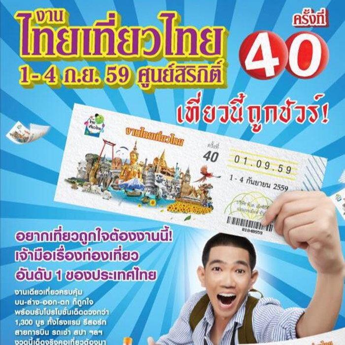 งานไทยเที่ยวไทย ครั้งที่ 40