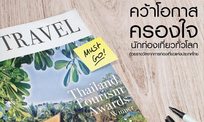"""ททท. ชวนประกวด """"รางวัลอุตสาหกรรมท่องเที่ยวไทย ครั้งที่ 11 ปี 2560"""""""