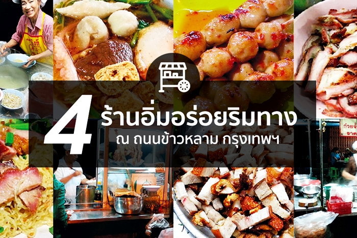 4 ร้านอิ่มอร่อยริมทาง ณ ถนนข้าวหลาม กรุงเทพฯ