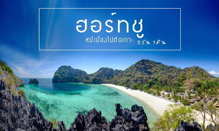 หนีความวุ่นวาย พักกายพักใจ ที่เกาะฮอร์ชชู มหัศจรรย์แห่งทะเลพม่า!!