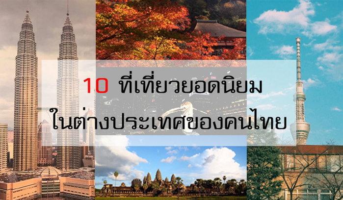 10 จุดหมายทั่วโลกที่ได้รับความนิยมจากผู้เดินทางชาวไทย ไม่ไปไม่ได้แล้ว !!