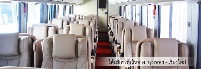 ที่นั่ง NCA First Class (นครชัยแอร์)