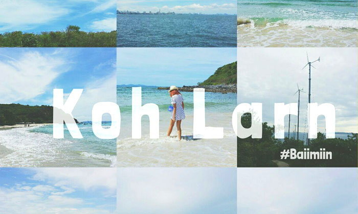 ชีวิตดี๊ดีที่ เกาะล้าน   Koh Larn