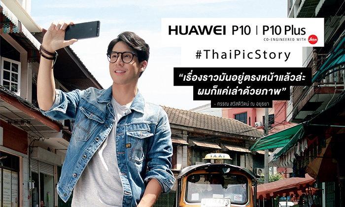 Huawei ปลุกความเป็นไทย ชวนคนไทยสร้างภาพถ่ายที่มากที่สุดในโลก ผ่านแคมเปญ ThaiPicStory