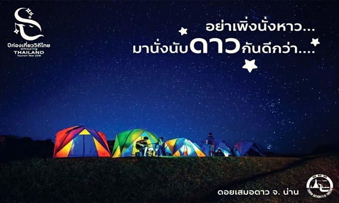 ททท. ปล่อย e-GREET (ภาพสวัสดีตอนเช้า) โชว์ความสวยงามแหล่งท่องเที่ยวในไทย