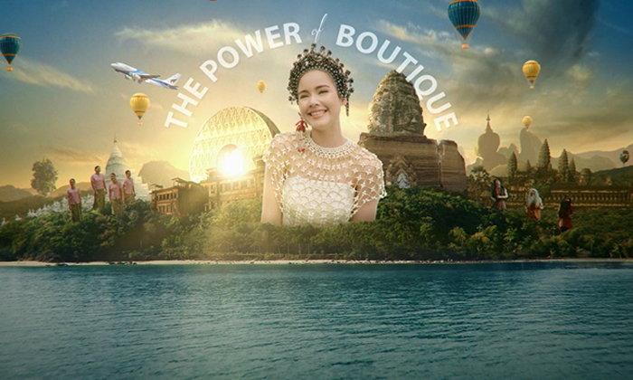 Bangkok Airways - The Power of Boutique #เที่ยวแบบอุรัสยาจะธรรมดาไม่ได้