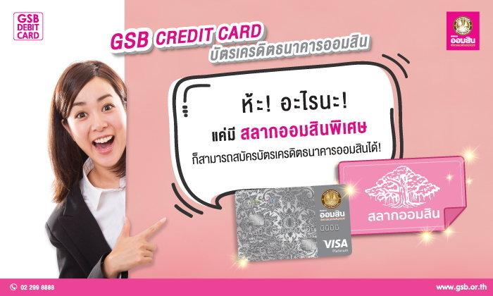รู้ยัง! สลากออมสินฯ ใช้สมัครบัตรเครดิตธนาคารออมสินได้