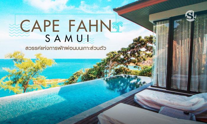 """เปิดโลเคชั่นงานแต่งสุดอลังการ เจนี่-มิกกี้ """"Cape Fahn Samui"""" รีสอร์ทหรูบนเกาะส่วนตัว"""