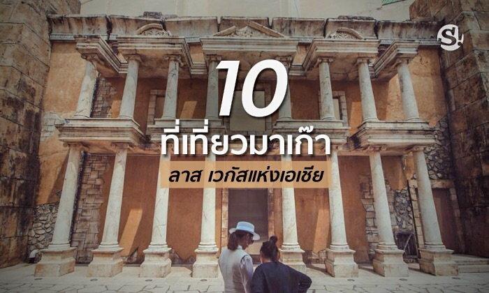 10 ที่เที่ยวในมาเก๊า ลาส เวกัสแห่งเอเชีย