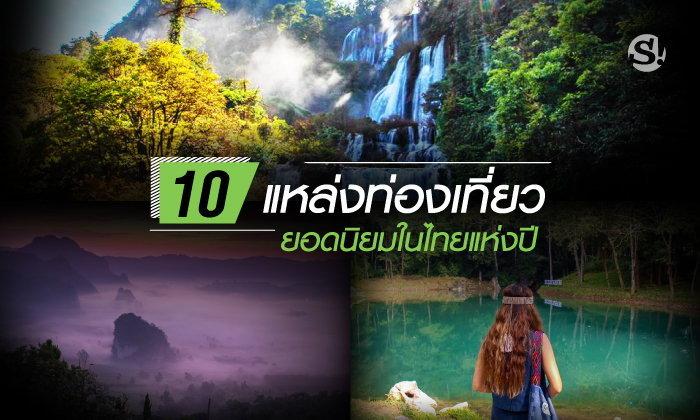 10 อันดับแหล่งท่องเที่ยวยอดนิยมในเมืองไทยแห่งปี