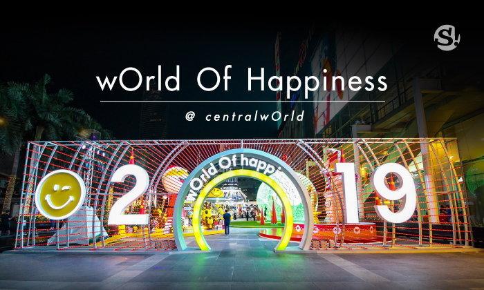 8 จุดเช็กอินถ่ายรูปงาน wOrld Of Happiness เทศกาลประดับไฟคริสมาสต์หน้าลาน centralwOrld