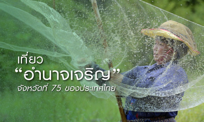 เที่ยวอำนาจเจริญ จังหวัดที่ 75 ของประเทศไทย