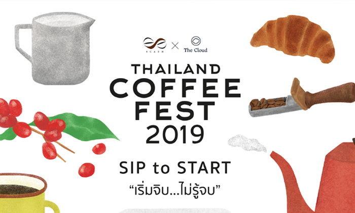 Thailand Coffee Fest 2019 เทศกาลกาแฟที่ยิ่งใหญ่ที่สุดในเอเชียตะวันออกเฉียงใต้