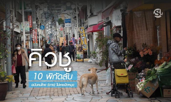 """""""คิวชู"""" 10 พิกัดลับ ฉบับคนไทย (อาจ) ไม่เคยปักหมุด"""