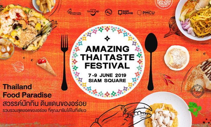 มหกรรมอาหารสุดยิ่งใหญ่ Amazing Thai Taste Festival 2019 รวมสุดยอดของอร่อยทั่วไทยไว้ในงานเดียว