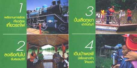 4 วิธีเที่ยวไทย หัวใจประหยัดพลังงาน