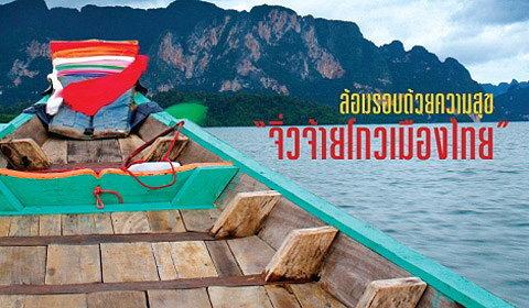 """ล้อมรอบด้วยความสุข """"จิ่วจ้ายโกเมืองไทย"""""""