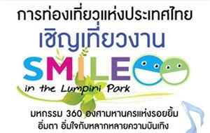 การท่องเที่ยวแห่งประเทศไทยเชิญเที่ยวงาน Smile in the Lumpini  Park