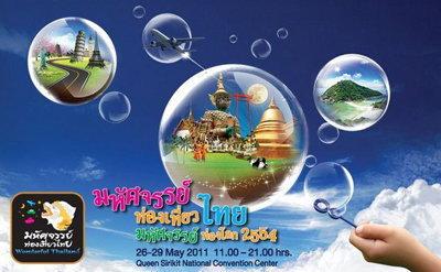 มหกรรมท่องเที่ยวดำน้ำและมหัศจรรย์ท่องเที่ยวไทย 54