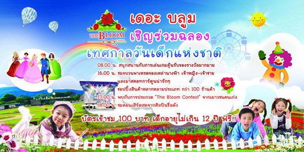 เดอะบลูม The bloom by ทีวีพูล เที่ยวทุ่งดอกไม้ สนุกกับกิจกรรมวันเด็กแห่งชาติ 2556