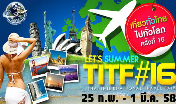 มหกรรมเที่ยวทั่วไทย ไปทั่วโลก ครั้งที่ 16