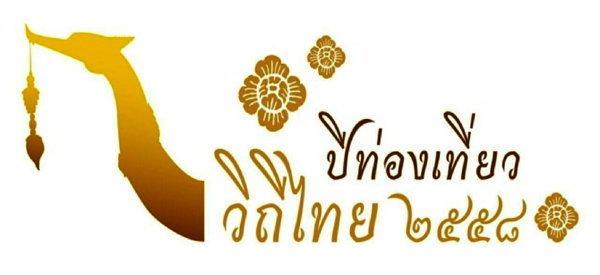 ททท. จัด TTM+ ปีที่ 14 เปิดเวทีการค้า B2B โชว์ศักยภาพการท่องเที่ยวไทย
