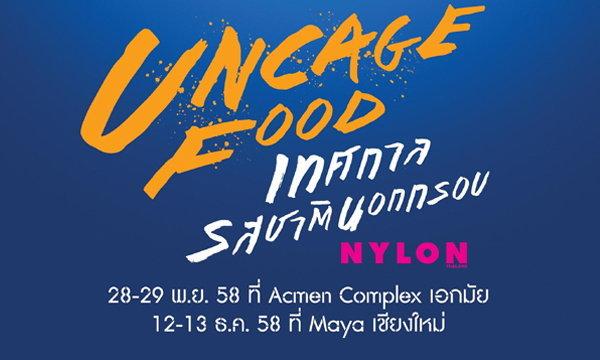 """ฉีกกฎชีวิตจำเจ ฟินไปกับ """"เทศกาลรสชาตินอกกรอบ""""  Tiger Uncage Food Festival จาก Tiger Beer"""