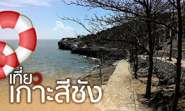 เดินทางเที่ยว เกาะสีชัง เกาะใหญ่กลางทะเล จังหวัดชลบุรี
