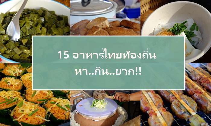 '15 เมนูอาหารท้องถิ่น'  ที่คนส่วนใหญ่..ไม่รู้จัก
