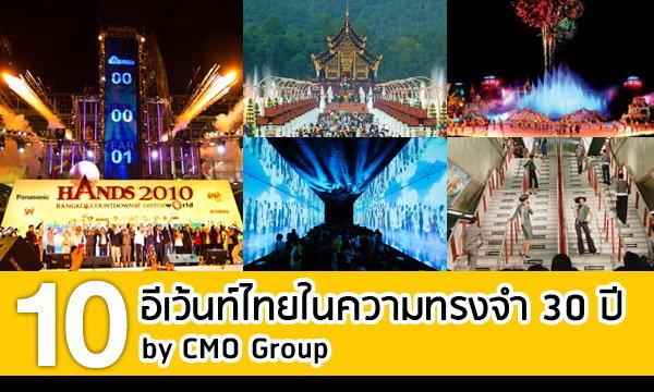 10 อีเว้นท์ไทย...ในความทรงจำ 30 ปี โดย CMO Group