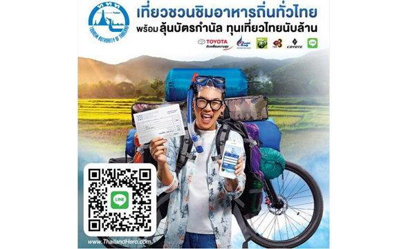 """""""เที่ยวชวนชิมอาหารถิ่นทั่วไทย"""" ททท สนับสนุนให้คนไทย  เที่ยวให้สนุก และเชิญชวนชิมอาหารถิ่นทั่วไทย"""