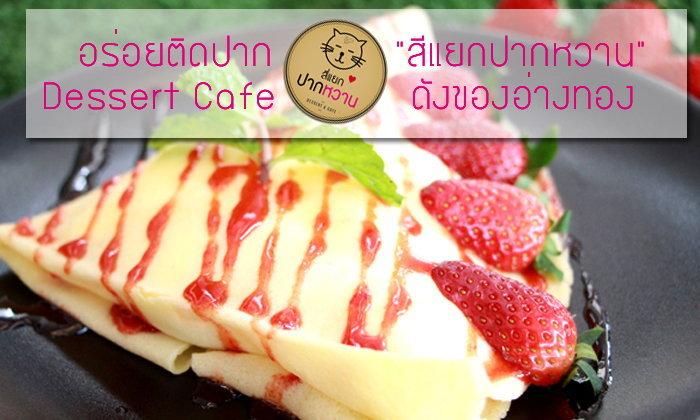 """อร่อยติดปาก """"สีแยกปากหวาน""""  Dessert Cafe ดังของอ่างทอง"""