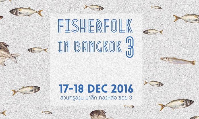 Fisherfolk in Bangkok #3 ตลาดปลากลางกรุง ครั้งที่ 3 17-18 ธันวาคม 2559