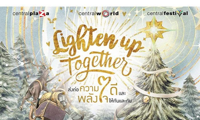 """ชวนคนไทยทั่วประเทศก้าวสู่ปี 2560 ด้วยความเรียบง่ายกับแคมเปญ""""Lighten Up Together"""""""