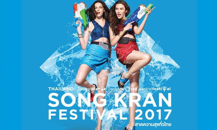 """18 จุดเปียก! เที่ยงวันยันเที่ยงคืนทั่วไทย """"Thailand Songkran Festival 2017"""""""