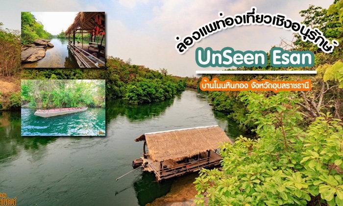 Unseen อีสานแห่งบ้านโนนหินกอง!! ล่องแพเชิงอนุรักษ์ต้อนรับวันสงกรานต์ หนึ่งเดียวในอีสาน