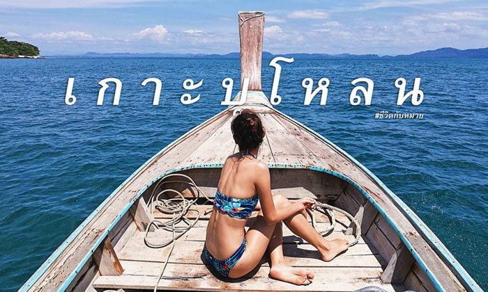 """""""บุโหลน"""" เกาะลึกลับแห่งทะเลอันดามัน! คนไทยน้อยคนนักที่จะรู้จัก"""