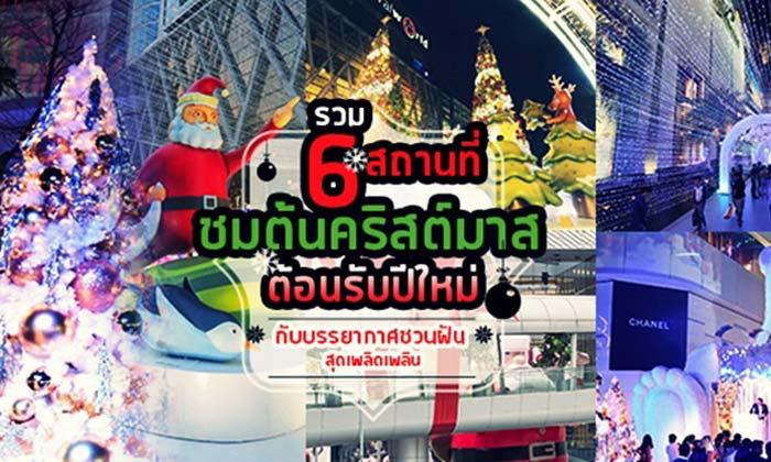 ไปชมต้นคริสต์มาสยักษ์!! 6 สถานที่แนะนำ ชม แชะ ต้นคริสต์มาสยักษ์ ต้อนรับปีใหม่