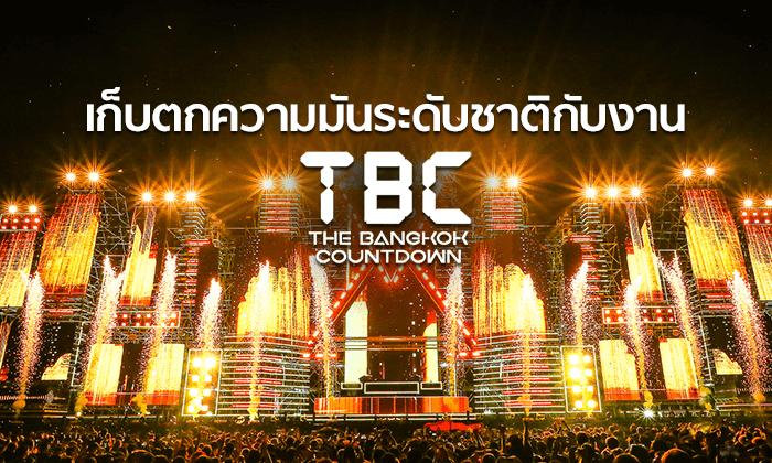 เก็บตกความมันระดับชาติกับงาน The Bangkok Countdown 2018