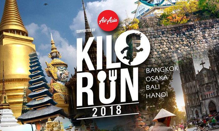 """""""KILORUN"""" กิโลรัน เทศกาลวิ่งแบบใหม่ วิ่ง กิน เที่ยว เรื่องเดียวกัน น้ำหนักขึ้น 1 กก.รับเหรียญ"""
