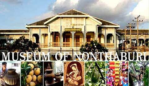 พิพิธภัณฑ์จังหวัดนนทบุรี