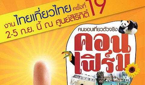 งานไทยเที่ยวไทย ครั้งที่ 19