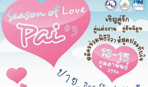 ปายรักสุดขอบฟ้า Season 0f love @ Pai #3