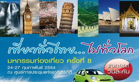 รวมโบรชัวร์ งานเที่ยวทั่วไทยไปทั่วโลก 2011