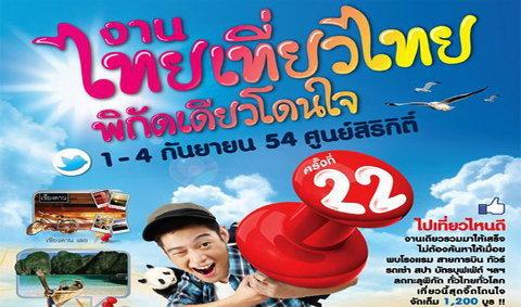 งานไทยเที่ยวไทย ครั้งที่ 22 จัดเต็ม! โปรโมชั่น  (ภาคกลาง)