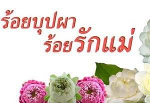 วันแม่แห่งชาติ  2555 นิทรรศน์รัตนโกสินทร์ ชวนลูกๆ มารังสรรค์มาลัยระลึกพระคุณแม่