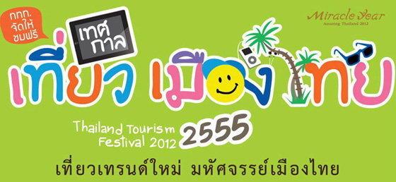 งานเทศกาลเที่ยวเมืองไทย ปี 2555 เที่ยวฟรี! ชมฟรี! ตลอดงาน